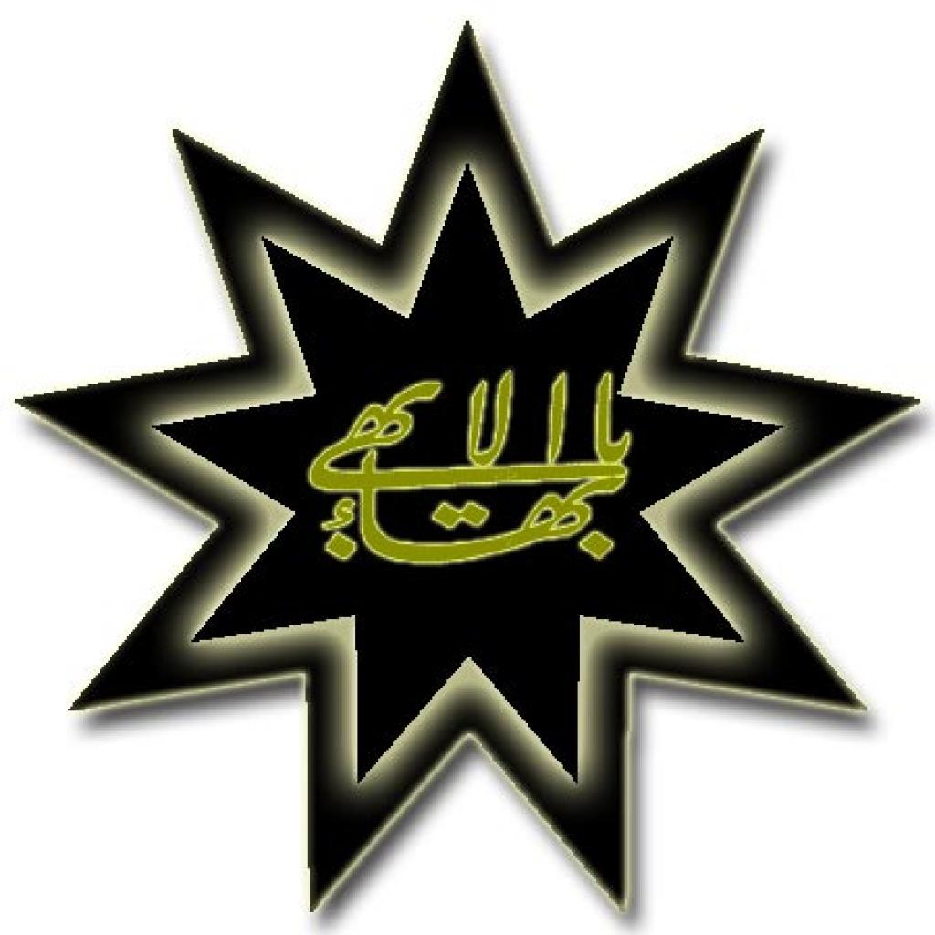 символ бахаи