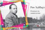 Рон Хаббард - основатель саентологии