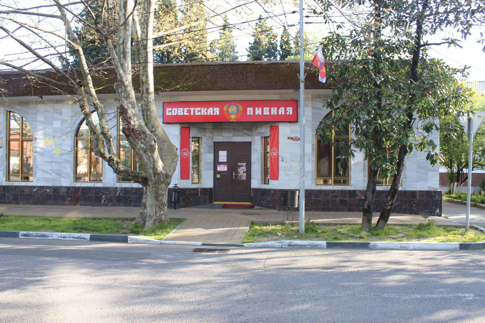 Советская пивная, Хоста