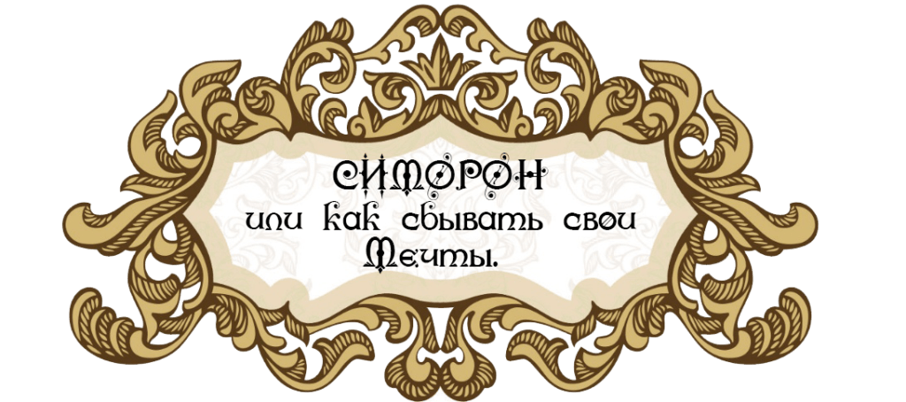 симорон