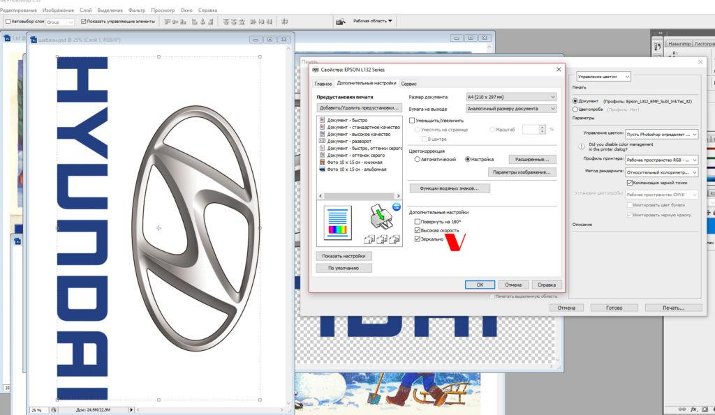 выставление параметров печати в фотошопе