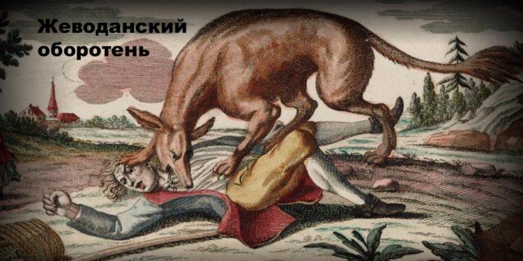 Жеводанский оборотень