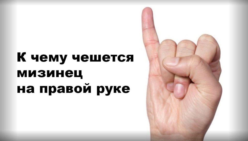 Photo of К чему чешется мизинец на правой руке