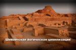 шиваитская йогическая цивилизация