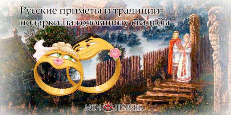 Русские приметы и традиции: подарки на годовщину свадьбы
