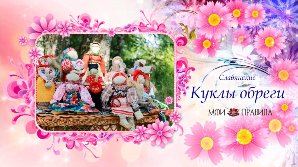 Photo of Куколки-помощницы как традиционные славянские обереги