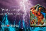 Гроза и молния: народные приметы