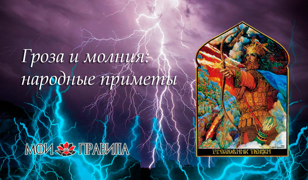 Photo of Гроза и молния: народные приметы и обеспечение защиты