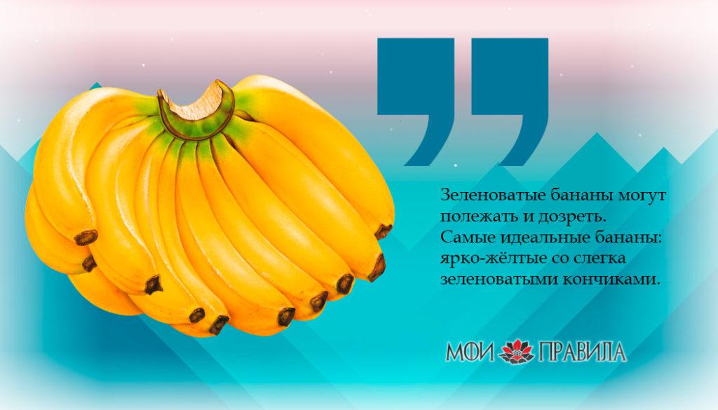 какие бананы выбрать