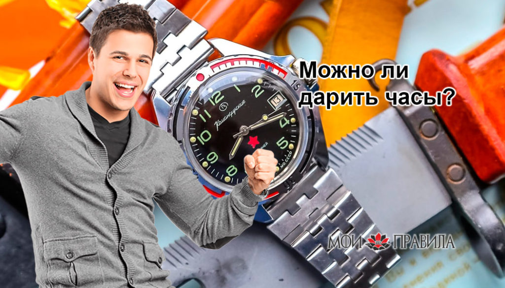 Photo of Можно или нельзя дарить часы?