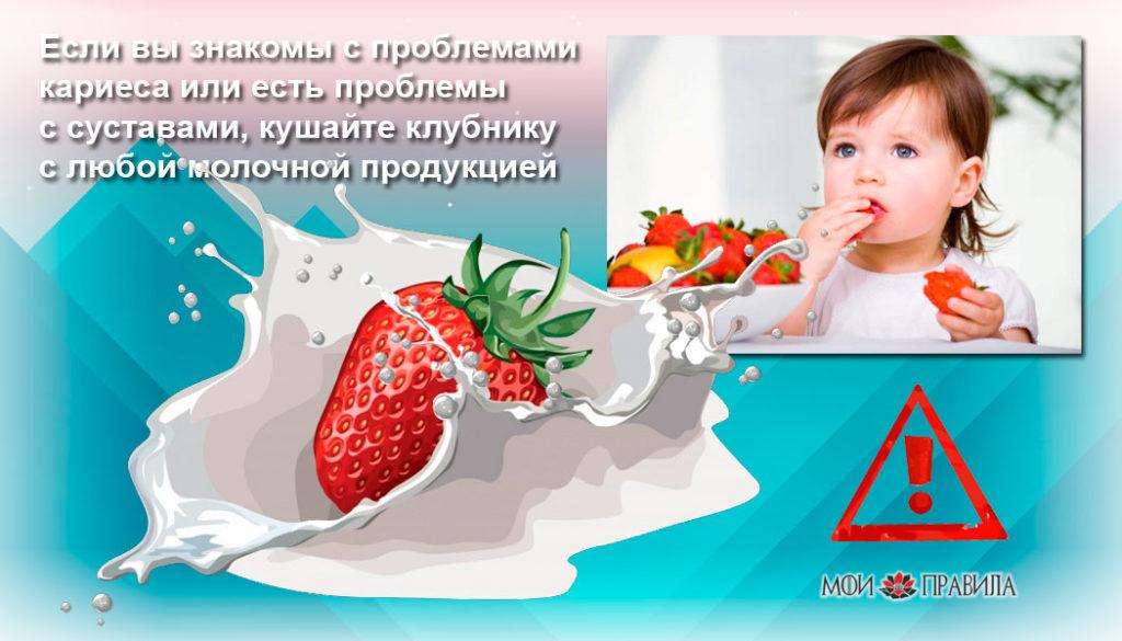 клубника с молочными изделиями