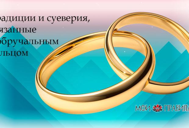 Традиции и суеверия, связанные с обручальным кольцом