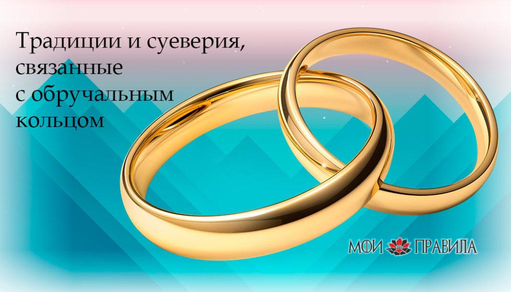 Photo of Традиции и суеверия, связанные с обручальным кольцом