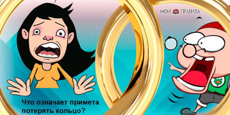 что означает примета потерять кольцо?