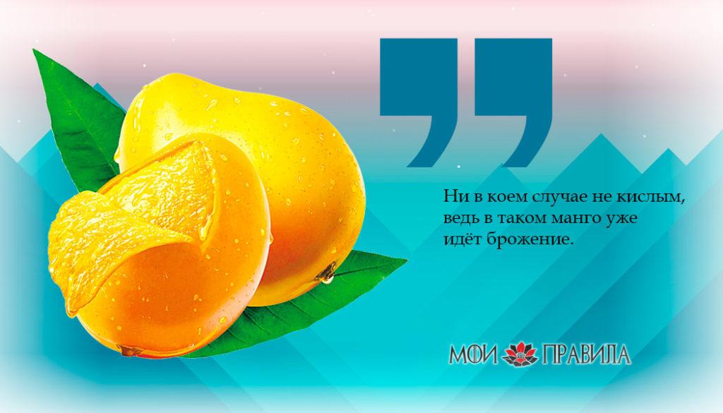 какой должен быть манго