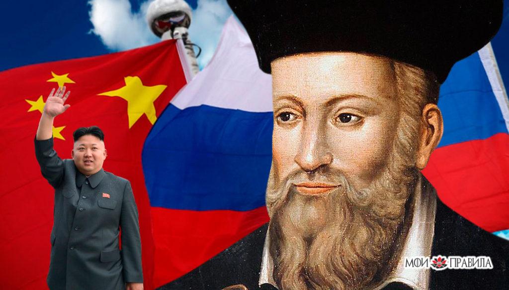 Нострадамус о России и Кореи