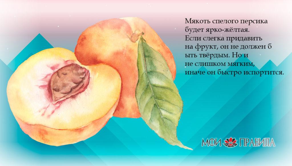 какой должен быть персик