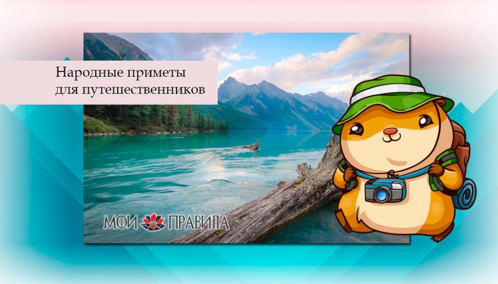 Photo of Народные приметы для путешественников