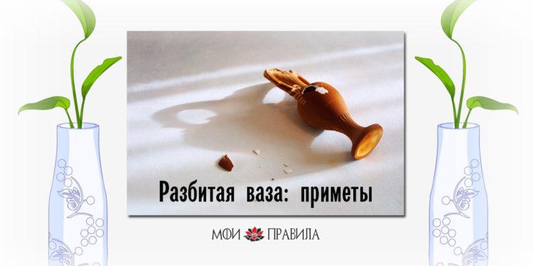 Разбитая ваза, приметы