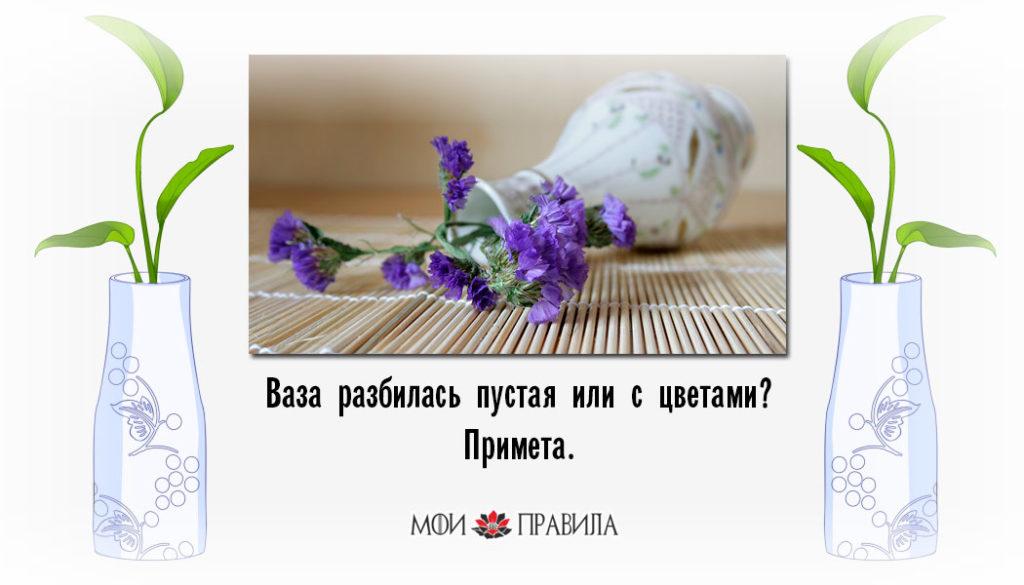 Ваза разбилась пустая или с цветами?