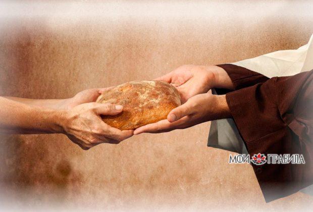 Иисус дает хлеб нищиму