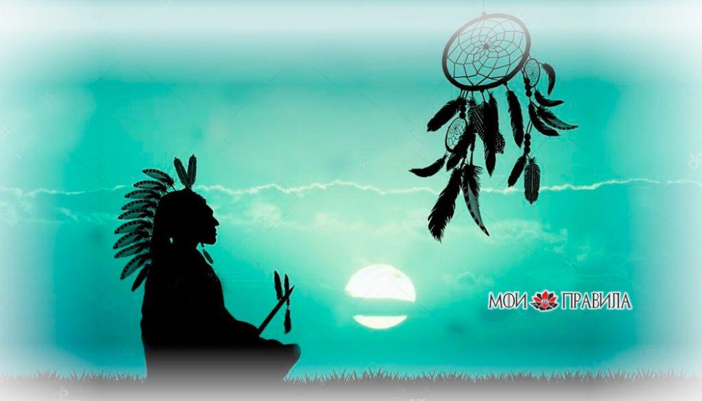 Ловец снов и индеец