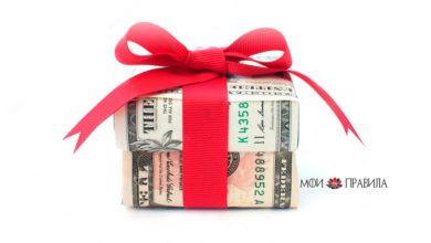 Photo of Как дарить, принимать и использовать подаренные денежные средства?