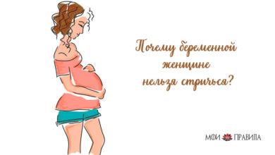 Photo of Почему беременной женщине нельзя стричься?
