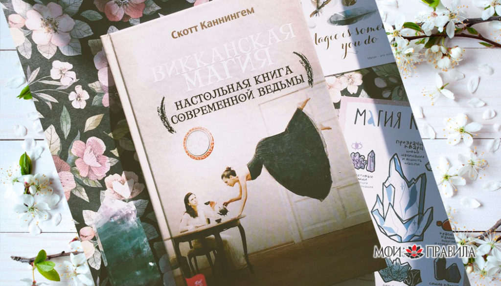 книга Каннингема «Викканская книга современной ведьмы»