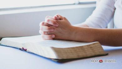 Photo of Молитвы и заговоры для сдачи экзаменов