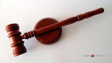 Photo of Приметы перед судом – что можно, а что нельзя делать?