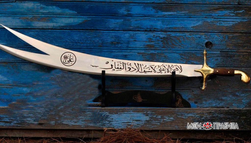 меч Зульфикар